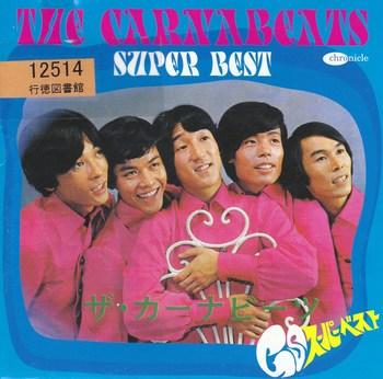 カーナビーツ CD スーパー・ベスト.jpg