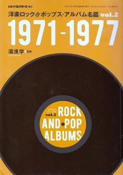 単行本 洋楽ロック&ポップス・アルバム名鑑 1971-1977 (451x640).jpg