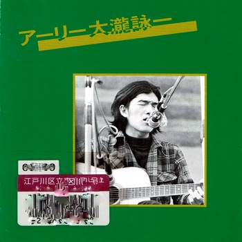 大瀧 詠一 CD アーリー大瀧詠一 2012年.jpg