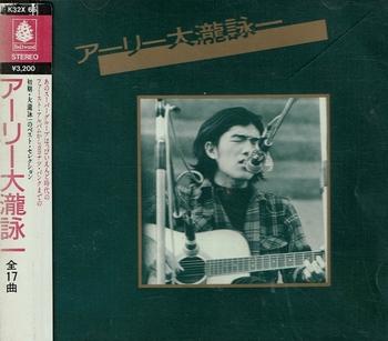 大瀧詠一 CD アーリー大滝詠一1985.jpg