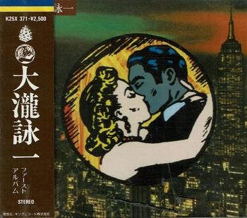 大瀧詠一 CD ファースト・アルバム (800x708).jpg