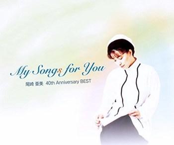 尾崎亜美 CD マイ・ソング・フォー・ユー.jpg